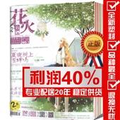 塑料袋包装_花火 言情小说批发 校园热卖 全新塑料袋包装 -