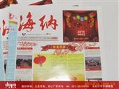 期刊、报纸-【上海工厂】雪花海纳期刊印刷 报纸 画册 上海 印刷加工-期刊、报纸...