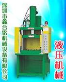 油压切边机_快速油压切边机汽车铝锌铸件去铸件水口料机 -