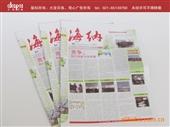 上海期刊_雪花海纳期刊201105 报纸 画册 印刷加工 -