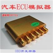 开发工具_速锐得est711汽车ecu模拟器obd信号elm327开发工具 -
