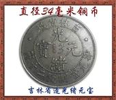 铜板古币_批发高仿铜币铜钱铜板古币 3.4 吉林省造 -