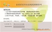 条码卡-制作数码卡、ip卡-条码卡尽在-石家庄铸信工贸有限公司