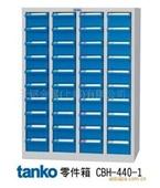 办公文教五金-优质环保型高级零件柜CBH-440-1  天钢福建总代理  支持现...