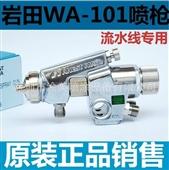喷枪-售日本岩田Anest Iwata包衣机自动喷枪WA-101 包衣机自动喷头...