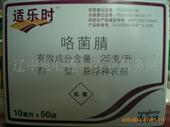 进口农药_供应进口农药小包装适乐时,防治灰霉,种子包衣 -