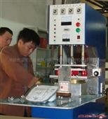 加工包装_提供高周波加工、吸塑罩热合包装加工 -