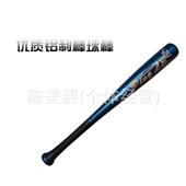 铝合金棒球棒_高品质铝合金棒球棒 25寸等各种尺寸 -