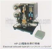 生产日期打码机_供应hp-23电脑打码机 、生产日期打码机 批发 量多价优 -