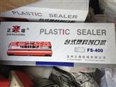封口机械-批发优质台式塑料封口机-封口机械尽在-亳州市好益生药业有限公司