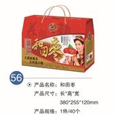 纸盒-山西生产加工枣包装彩盒 新疆特产休闲食品礼品盒 可订做免费设计-纸盒尽在阿...