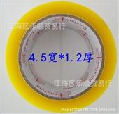 办公用品胶带-45宽*12厚 封箱胶带 透明胶带 包装胶带 印字胶粘带 淘宝胶带...