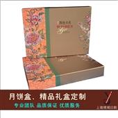 礼品包装-月饼盒子精品礼盒设计印刷-礼品包装尽在-上海锦域文化传播有限公...