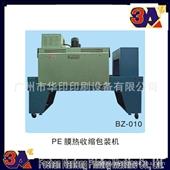 包装机械_供应bz-010 pe膜热收缩包装机(多款包装机械附图) -
