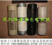 包装机械配附件-找连续封口机配件 到深圳胜诺盟包装机械厂家直销,欢迎你的来电-包...