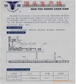 炊事设备-供应馒头生产线-炊事设备尽在-济南福泉商贸有限公司
