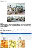 包装生产线-提供专业果蔬脆片生产线 果蔬脆片真空油炸设备-包装生产线尽在...