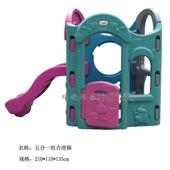 幼儿园滑梯_室内多合一滑梯活动小型儿童塑料滑梯 -