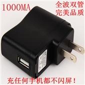旅行充电器_工厂直销usb充电器 手机直充头 旅行 5v 1000ma -