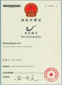 知识产权-注册商标转让 第25类商标转让 商标注册 服装商标 服装辅料-知识产权...