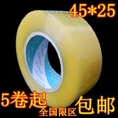 封装打包胶带-5卷起全国限区包邮 宽4.5cm厚2.5cm 透明包装胶带批发 打...