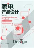 专业技能培训-产品市场调研+家电产品设计(配光盘)-专业技能培训尽在-北...