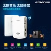 路由器-厂家直营 品胜 云路由150M(mini型)WPR001N 单网口-路由...