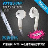 耳机-美特声耳机K6 全能型全兼容3.5立体声耳机 万能手机耳机线控耳机-耳机尽...