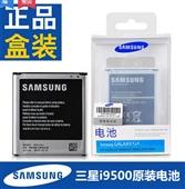 三星手机电池_实体供应 正品 /s4原装电池 三星手机 -