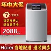 批发采购波轮洗衣机-汉越商城 Haier/海尔 波轮洗衣机 XQS70-Z928...