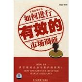 书籍-【现货】如何进行有效的市场调研(6VCD) 汤雪梅▂正版-书籍尽在...