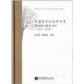 书籍-现货_书1995/2005中国哲学社会科学类学术图-书籍尽在-宜宾...