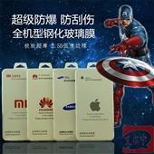 手机保护膜-iphone6钢化玻璃膜苹果5S手机贴膜三星note4钢化膜小米手机...