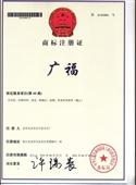商标转让-广福-第44类商标转让也可免费使用-尽在-金华春禾农业开发有限...