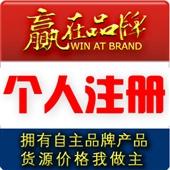 知识产权-个人商标注册个人自然人个体户商标申请注册-知识产权尽在-深圳市...
