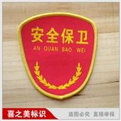 工厂臂章_保卫臂章_安全保卫臂章 安全生产 工厂臂章 -