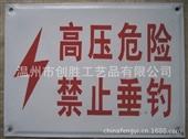 反光标牌_电力反光标牌、 标示牌、 铭牌、 铝标牌 -