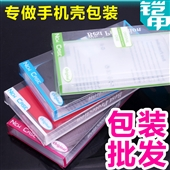 手机壳包装_高档pvc手机包装盒 iphone5包装盒 通用 手机壳数码批发 -