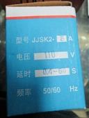 继电器-国产 JJSK2-5A   0.4-60S  空气式时间继电器-继电器尽...