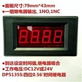 工业计时器-DP5135S:大屏幕时间继电器,上电延时控制器,正/倒计时控制器,...