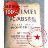PC/ABS-供应耐热 抗冲击性PC/ABS  镇江奇美 PC-510-PC/A...