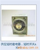 时间继电器_omron时间继电器_供应omron时间继电器h3cr-a8 -