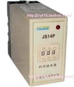 时间继电器_数字式时间继电器_js14p(js14p-m)数字式时间继电器 -