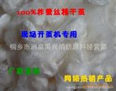 桐乡蚕丝_批发蚕丝、桐乡批发100%优质蚕丝、纯柞蚕丝精干茧 -