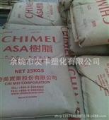 ASA-ASA PW-957 台湾奇美-ASA尽在-余姚市友丰塑化有限公...