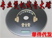 刻录碟片-专业黑胶煲机碟耳机音箱无损APE试音碟车载CD光盘制作刻录 -刻录碟片...