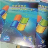 刻录碟片-系统光盘 最新二合一XP WIN7 二合一 电脑城装机版 一键安装 批...