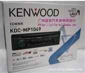 单碟cd机_kdc-mp1049单碟cd机 /mp3格式主机带aux输入 -