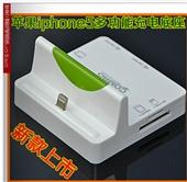 读卡器-苹果多功能手机充电底座+读卡器+HUB iphone4S接口通用底座CO...