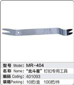 装饰工具_供应汽车装饰工具 不锈钢 单个 拆门板dvd cd 音响专用 -